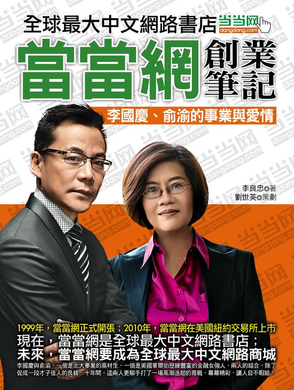 當當網創業筆記:李國慶、俞渝的事業與愛情 TruePDF