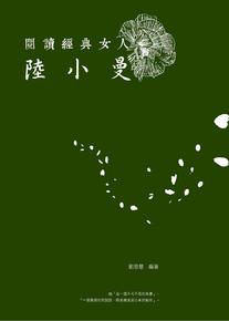 閱讀經典女人 陸小曼 TruePDF