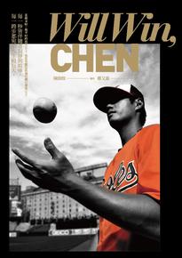Will Win, CHEN(旅美投手陳偉殷首本棒球生涯記事)TruePDF