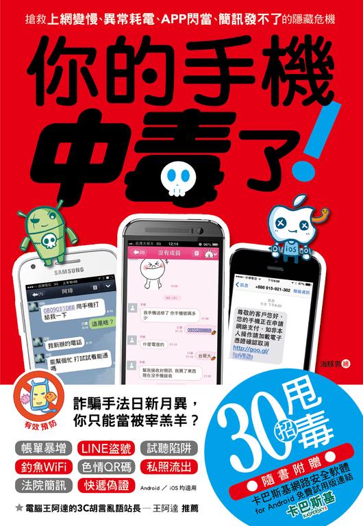 手機中毒了!-搶救上網變慢、異常耗電、APP閃當、簡訊