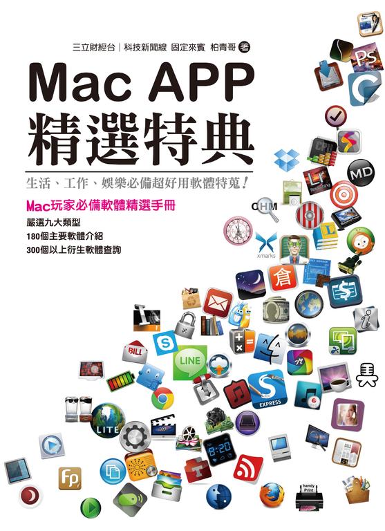 Mac APP精選特典:生活、工作、娛樂必備超好用軟體特蒐 TruePDF