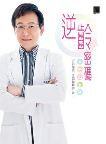 逆齡密碼-跟著汪國麟醫師這樣抗老化就對了 TruePDF