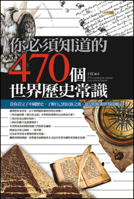 你必须知道的470个世界历史常识 TruePDF