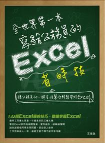 全世界第一本寫給公務員的Excel省時技 HQ PDF